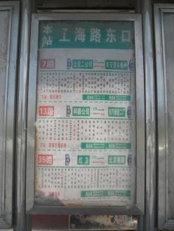 上海路金座交通图