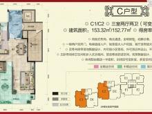 柳林春晓三期·合院C户型3室2厅2卫 153.32㎡