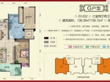 柳林春晓三期·合院G户型3室2厅2卫 139.39㎡