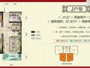 柳林春晓三期·合院J户型2室2厅1卫81.87㎡