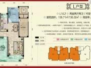 柳林春晓三期·合院L户型2室2厅2卫136.71㎡