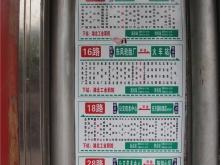 九龙太阳城交通图