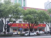 翰林世家禧园三堰客运站