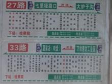 中庚香山新城交通