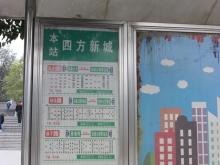四方新城·匠园公交站