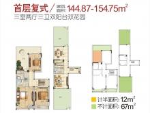 四方新城·匠园A户型3室2厅3卫2阳台 144.78㎡