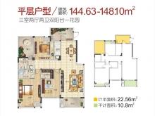四方新城·匠园B户型3室2厅2卫2阳台 144.63㎡