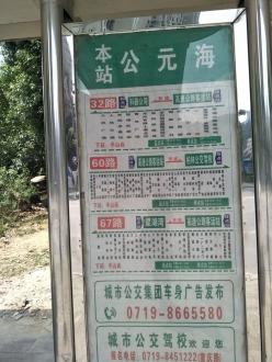 公元海交通图