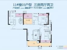 公元海03户型3室2厅2卫1阳台 102.47㎡