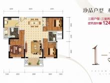 中庚香山新城三期1-B户型3室2厅2卫 124.82㎡