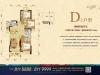 D-2户型3室2厅2卫2阳台 121.64㎡