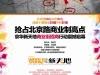 北京路中心的中心 京华新天地商业街招商行动震撼启幕