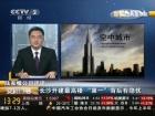 """长沙开建最高楼 """"第一""""背后有隐患"""