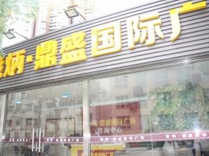 彪炳·盛世广场营销中心正式搬迁 随时欢迎前来咨询