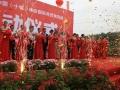 9月26日 200万方林安国际商贸物流城启动仪式圆满落幕
