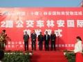 11月19日首发 2路公交车延伸至林安国际商贸物流城