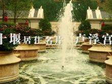 十堰居住名片——卢浮宫 圆你的豪宅梦