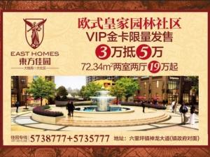 3万抵5万VIP卡限量发售中 东方佳园预计5月份可开盘