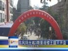 东风阳光城3期景观楼王盛大开盘