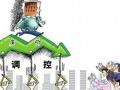 房地产调整或软着陆 行业将迎兼并整合期