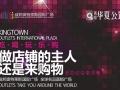 名牌在召唤 成邦奥特莱斯国际广场10月1日开始营业