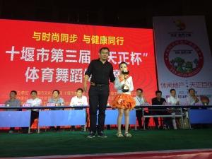 """十堰市第三届""""天正杯""""体育舞蹈锦标赛已圆满结束"""
