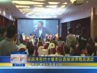 祥源湾签约十堰市区首座湖湾精品酒店