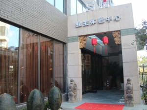 柳林春晓三期·合院业主体验中心一览