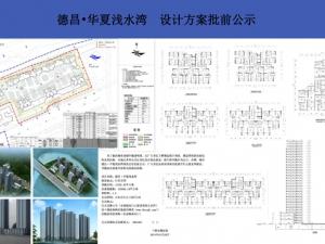 """关于""""十堰德昌·华夏浅水湾建筑设计方案""""批前公示"""