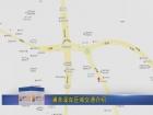 澜菲溪岸区域交通介绍