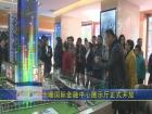 十堰国际金融中心展示厅正式开放