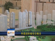 和昌国际城项目概况