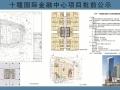 """关于""""十堰国际金融中心项目规划建筑调整设计方案""""批前公示"""