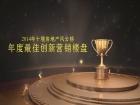 2014年十堰房地产风云榜年度最佳创新营销楼盘