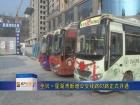 全兴·星湖湾新增公交线路67路正式开通