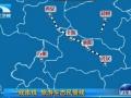 """汉十高铁完成勘察设计 """"最美高铁线""""将开工"""
