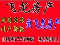 飞龙房产-浙江路和昌国国际城 3室2厅1卫 热暖45万转合同