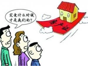 翱达公馆拖欠资金部分房屋被保全 交房1年多房产证难产