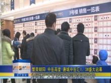 繁荣朝阳 中岳高度 唐城·中岳汇选房盛典启幕