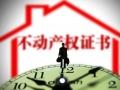 买房人注意 3月22日起十堰市区实施不动产统一登记