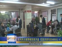 东风阳光城锦程世家开盘 花园洋房均价6600元/㎡