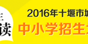 2016十堰市城区中小学招生划片范围解读