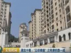 楼市观察:以价换量 十堰房价三年跌一成
