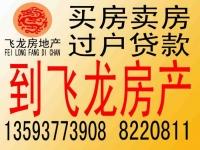 飞龙房产-北京路·柳林春晓95平米精装62万