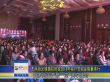 感恩有你 东风阳光城锦程世家2016年客户答谢会隆重举行