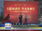 华中商学院2017年会暨新春音乐会在祥源湾隆重举行