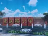 重庆路小学