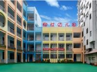 柳林幼儿园
