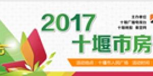 2017十堰市房展会 现场直播