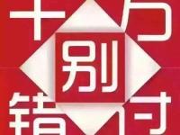 精装电梯房 北京路 东方坐标城130平3室2室2卫75万
